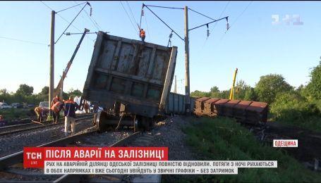 После аварии движение на одесской железной дороге полностью восстановили