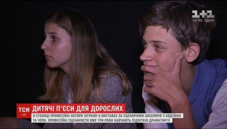В Киеве профессиональные актеры сыграли спектакли по сценариям подростков