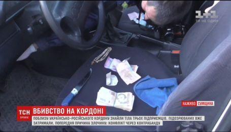 Вблизи российско-украинской границы расстреляли трех предпринимателей