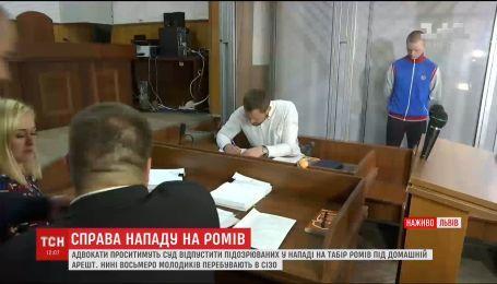На Львівщині розпочали розгляд апеляції у справі нападу на ромський табір
