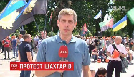 Сотні гірників з'їхались на акцію протесту, аби привернути увагу ВР до проблем вугільної галузі
