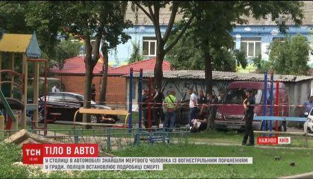 У дворі столичної багатоповерхівки застрелили чоловіка