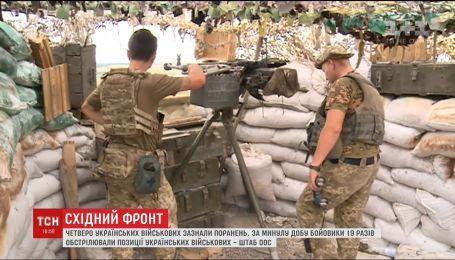 Фронтові зведення: внаслідок гранатометного обстрілу четверо українських військових зазнали поранень