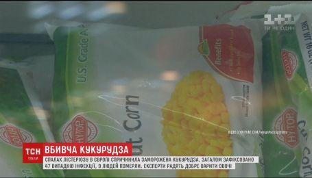 У Європі 9 осіб померли від інфекційної хвороби, викликаної замороженою кукурузою