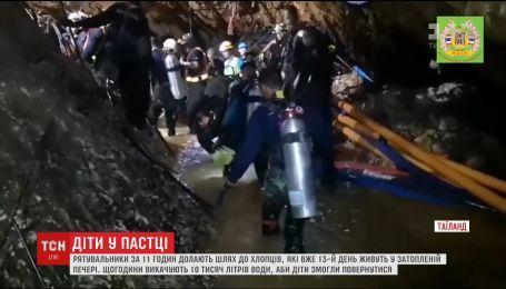 У Таїланді рятувальники осушують тунелі печери, щоб визволити футбольну команду та тренера