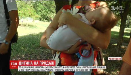 На Херсонщині жінка намагалася продати свого тримісячного сина за 210 тисяч гривень