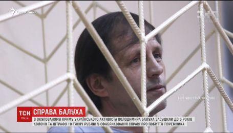 Дело Балуха: суд оккупированного Крыма вынес новый приговор украинскому политзаключенному