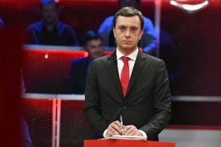 Дело против экс-министра Омеляна начнут рассматривать в суде
