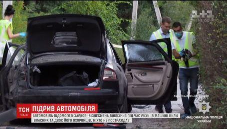 В Харькове взорвали автомобиль известного бизнесмена