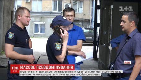 Почти 5 часов львовские взрывотехники проверяли полтора десятка домов