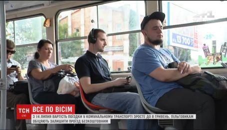 З 14 липня вартість поїздки у комунальному транспорті Києва зросте до 8 гривень