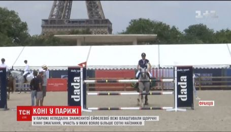 Під Ейфелевою вежею у Парижі влаштували щорічні кінні змагання