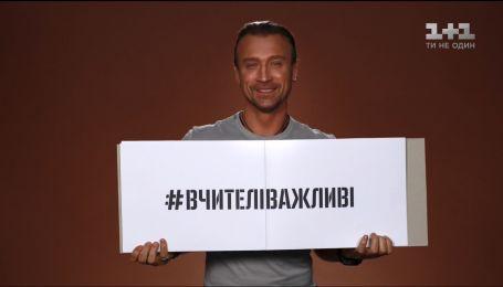 Українські зірки закликають номінувати вчителів на премію Global Teacher Prize Ukraine