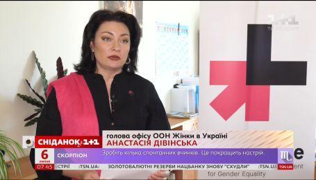 HeForShe: Украина присоединится к всемирному движению за права женщин