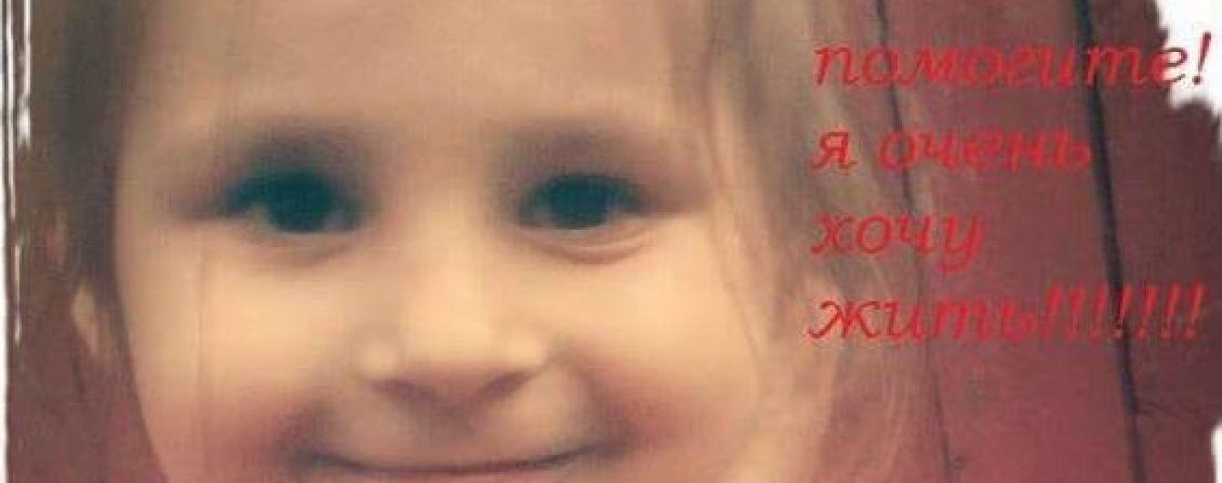 4-летняя Сыроежко Марьянка нуждается в немедленной помощи