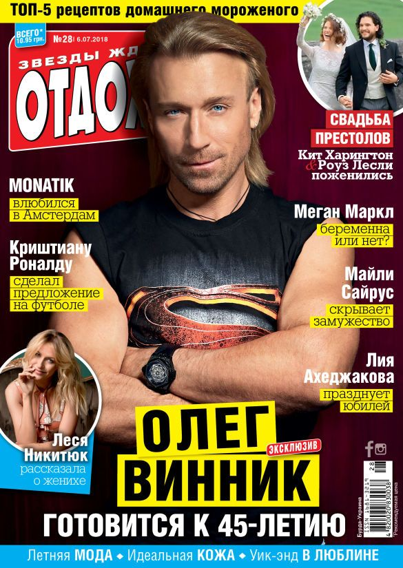 Олег Винник_2