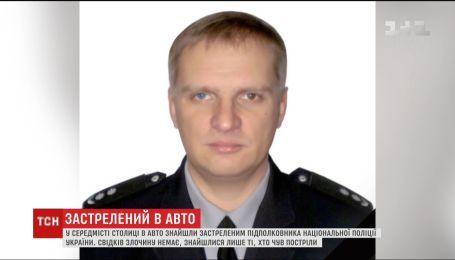 Національна поліція оприлюднила ім'я застреленого у столиці правоохоронця