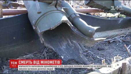 Журналісти нарахували щонайменше 5 випадків розриву мінометів в українській армії