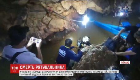 Під час порятунку підлітків з тайської печери загинув рятувальник