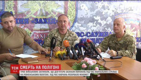 Следователи отрабатывают две основные версии взрыва миномета на Ровенском полигоне