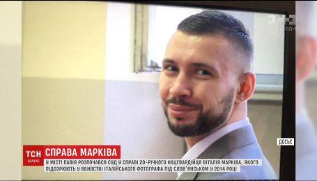 В Італії розпочався суд у справі нацгвардійця Віталія Марківа