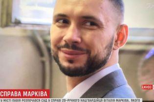 Дело украинца Маркива в Италии будет рассматривать суд присяжных