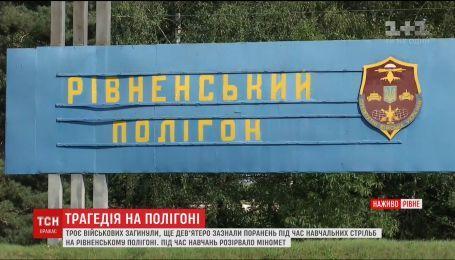 Трагедія на Рівненському полігоні: загинуло троє бійців, дев'ятеро поранено