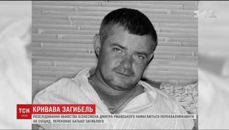 Родина бізнесмена Ржавського ставить під сумнів об'єктивність розслідування його вбивства