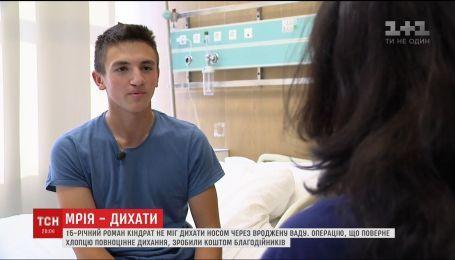 Дышать полной грудью. Мечта 15-летнего Романа Киндрата осуществилась благодаря средствам благотворителей