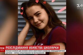 В Никополе похоронили школьницу, которую убили по дороге из детского лагеря