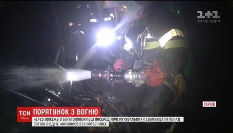 У Харкові з вогняної пастки рятувальники витягли 24 людини