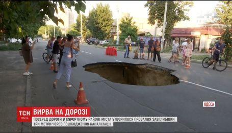 В курортном районе Одессы посреди дороги образовалась 3-метровая яма