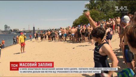В столице устроили массовый заплыв через Днепр
