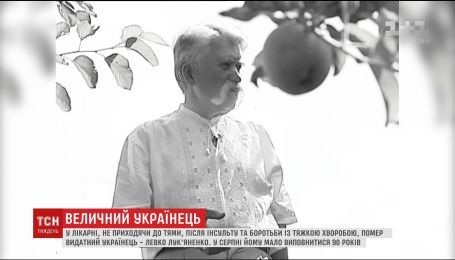 """""""Я потерял наставника"""": родные и друзья рассказали о жизни диссидента Левка Лукьяненко"""