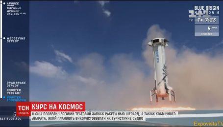 У США провели черговий тестовий запуск нової багаторазової ракети New Shepard