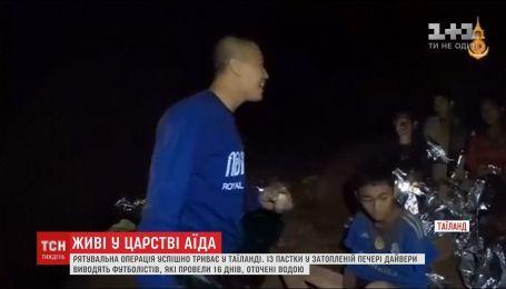 В Таиланде из пещеры спасли четырех детей