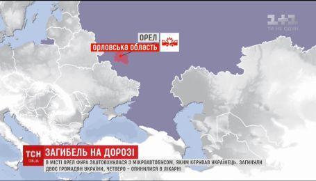 Внаслідок ДТП у російському місті Орел загинуло двоє українців