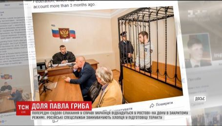 В Ростове-на-Дону состоятся предварительные судебные слушания по делу Павла Гриба