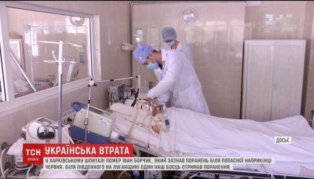 В харьковском госпитале умер боец, который получил ранения у Попасной