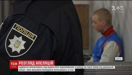 Адвокати проситимуть суд відпустити додому підозрюваних у нападі на табір ромів