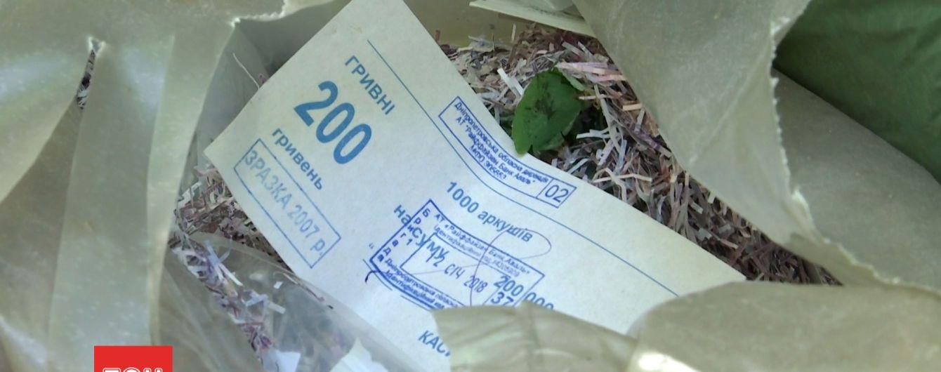 В лесопосадке под Днепром нашли мешки с порезанными гривнами
