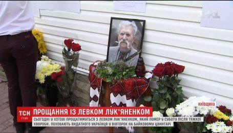 С Героем Украины Левком Лукьяненко попрощались в Хотове на Киевщине