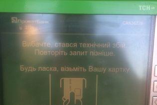 """""""ПриватБанк"""" попередив про можливі збої в роботі електронного банкінгу та терміналів"""