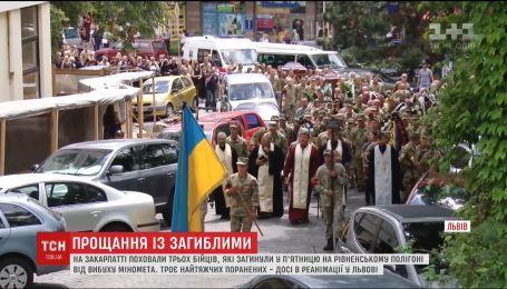 На Закарпатті поховали трьох військових, які загинули на Рівненському полігоні