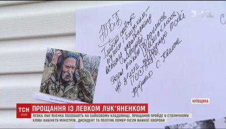 З Левком Лук'яненком попрощалися в його будинку у Хотові на Київщині