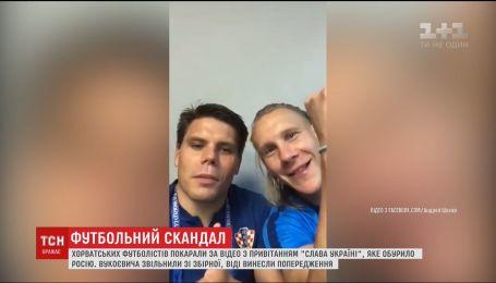 """Відплата за """"Слава Україні""""! Хорватських футболістів покарали за політичний підтекст відеоролика"""