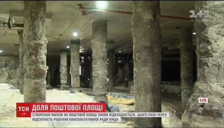 Створення музею на Поштовій площі у Києві вчергове відклали