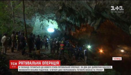 Рятувальники готуються до наступного етапу визволення дітей із печери в Таїланді