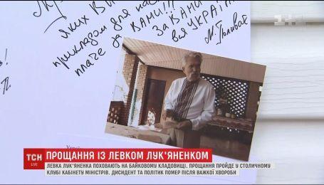 Левко Лукьяненко похоронят на Байковом кладбище