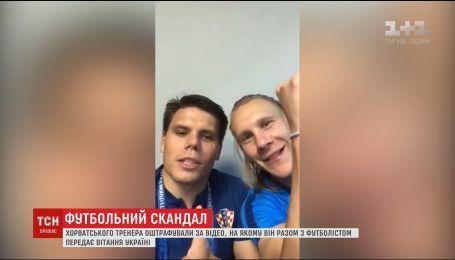 Тренера Огнєна Вукоєвича оштрафували через вчинок українського футболіста